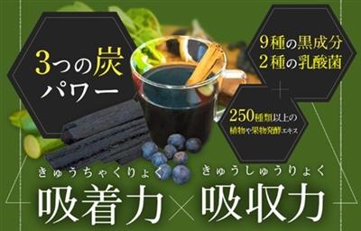評価 黒 汁